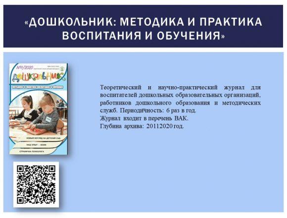 8. Дошкольник. Методика и практика воспитания и обучения