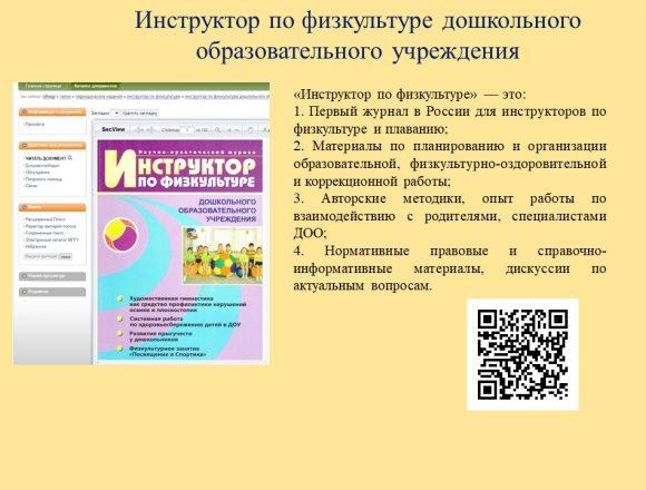 8. Инструктор по физкультуре дошкольного образовательного учреждения
