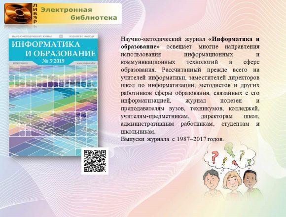 8. Информатика и образование