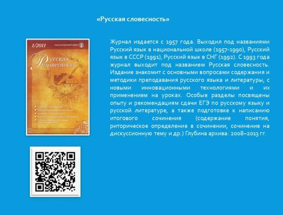 8. Русская словесность