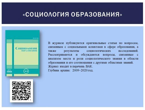 8. Социология образования
