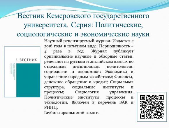 9. Вестник Кемеровского государственного университета