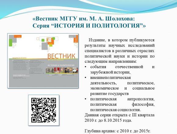 9. Вестник МГГУ им. М. А. Шолохова