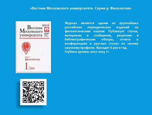 9. Вестник Московского университета. Серия 9. Филология
