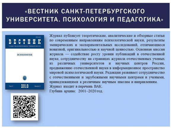 9. Вестник Санкт-Петербургского университета. Психология и педагогика