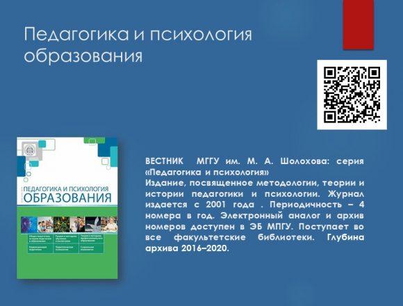 9. Педагогика и психология образования