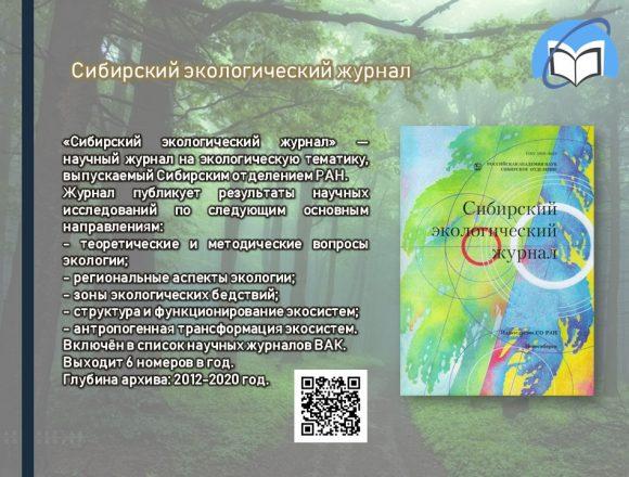 9. Сибирский экологический журнал