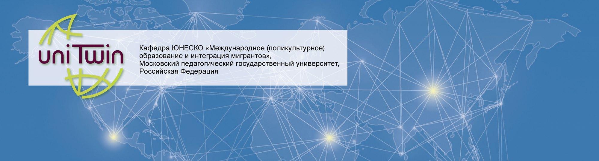Banner-UNESCO-rus-blue
