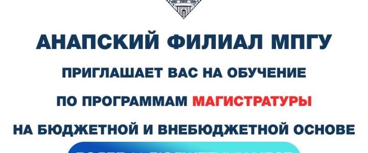 Анапский филиал МПГУ приглашает на обучение в МАГИСТРАТУРУ