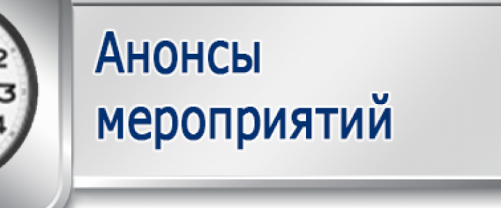 Анонсы ХГФ – август 2020 года