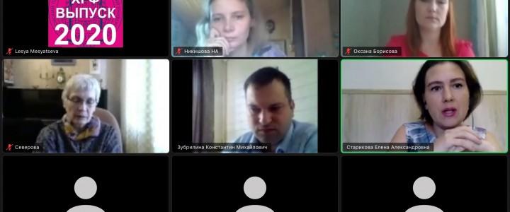 ХГФ: Онлайн-выпускной 2020