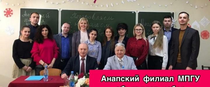 Анапский филиал МПГУ приглашает на обучение в магистратуру!
