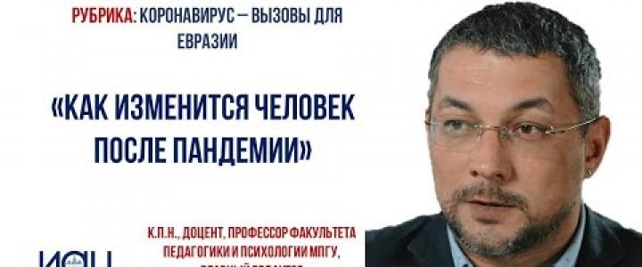 Профессор кафедры социальной педагогики и психологии В.А. Плешаков рассказал о том, как изменится мир после пандемии