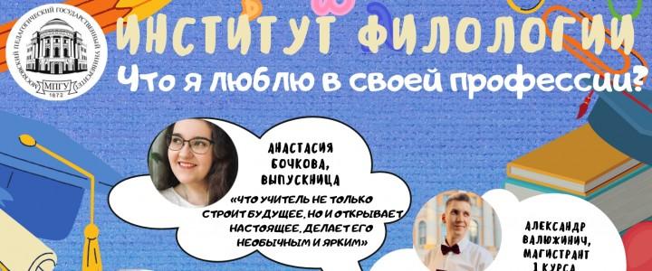«Любовь к профессии»: Институт филологии