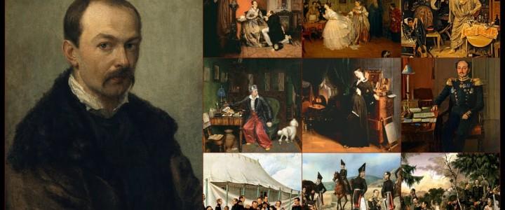 К юбилею русского художника П.А.Федотова – онлайн-викторина на ХГФ (Институт изящных искусств)