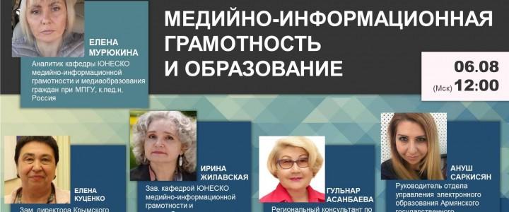 Заинтересованный разговор экспертов и аудитории о медиаобразовании состоялся во время третьего, завершающего русскоязычного вебинара Летней школы ЮНЕСКО