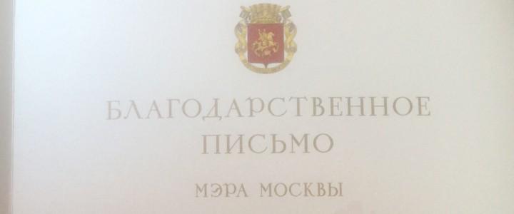 Ректор МПГУ А.В. Лубков получил благодарственное письмо мэра Москвы С.С.Собянина