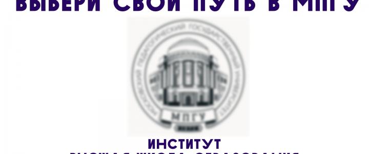 «Выбери свой путь в МПГУ»: Институт «Высшая школа образования»