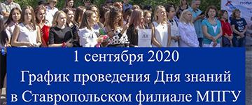 День знаний в Ставропольском филиале МПГУ