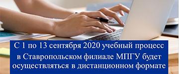 Организация учебного процесса с 1 по 13 сентября 2020 года