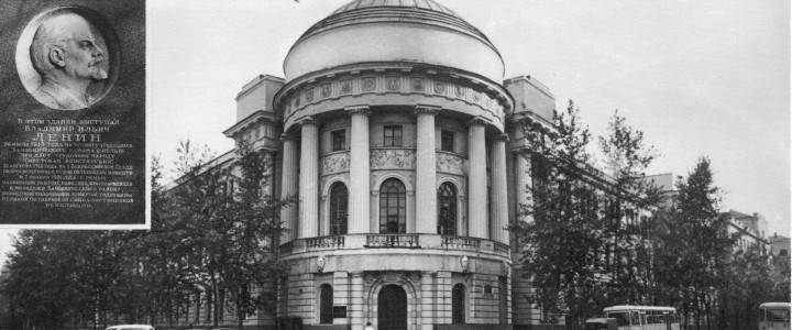К истории посещения В.И. Лениным Московских высших женских курсов
