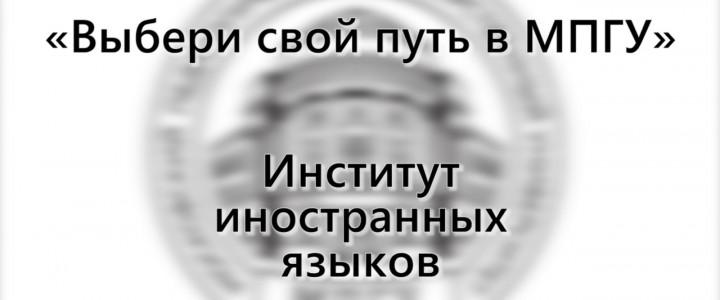 «Выбери свой путь в МПГУ»: Институт иностранных языков