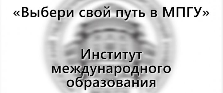 «Выбери свой путь в МПГУ»: Институт международного образования