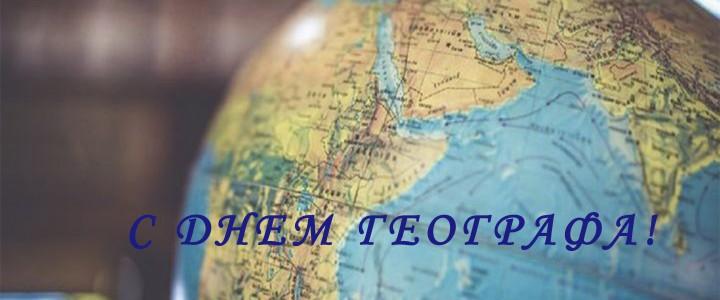 День географа в России