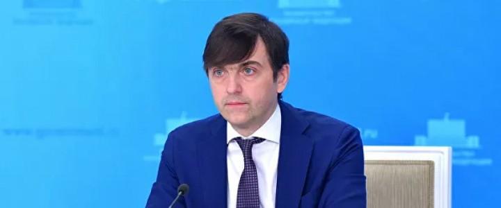 Поздравление Министра просвещения Российской Федерации с началом нового учебного года