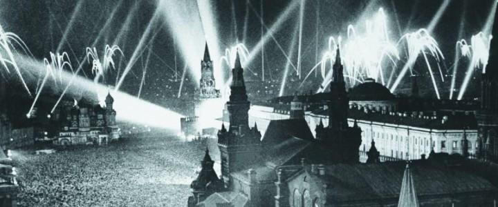 Первый победный салют над Москвой