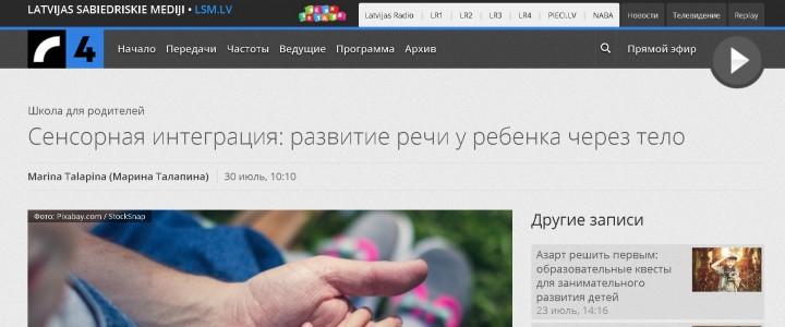 Выступление профессора кафедры логопедии Института детства Г.В. Бабиной на Latvijas Radio 4