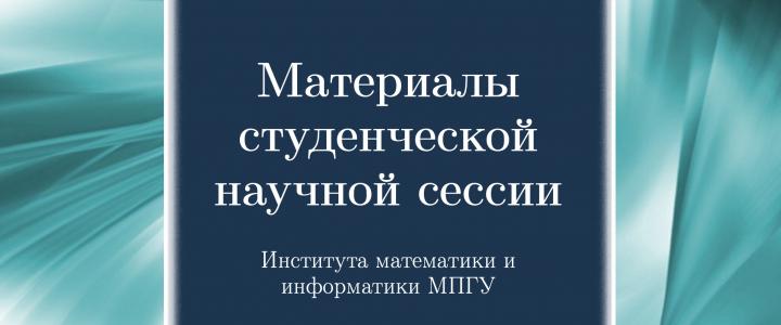 Опубликован сборник научных статей студентов ИМИ (научная сессия 2019-2020 гг)