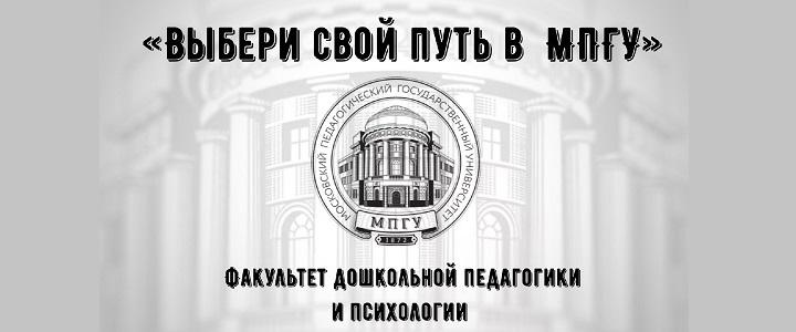 «Выбери свой путь в МПГУ»: Факультет дошкольной педагогики и психологии