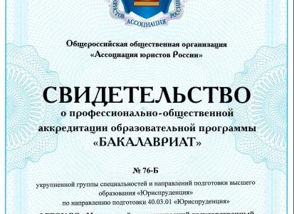 Профессионально-общественная аккредитация образовательных программ по направлению подготовки «Юриспруденция»