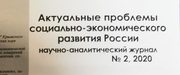 Статья преподавателя Сергиево-Посадского филиала МПГУ Е. Н. Ложкомоевой в научно-практическом журнале