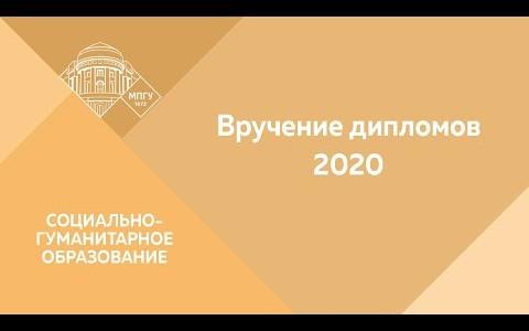 Вручение дипломов выпускникам Института социально-гуманитарного образования МПГУ 2020