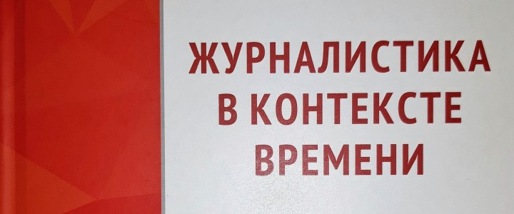 Вышла монография коллектива авторов кафедры журналистики и медиакоммуникаций