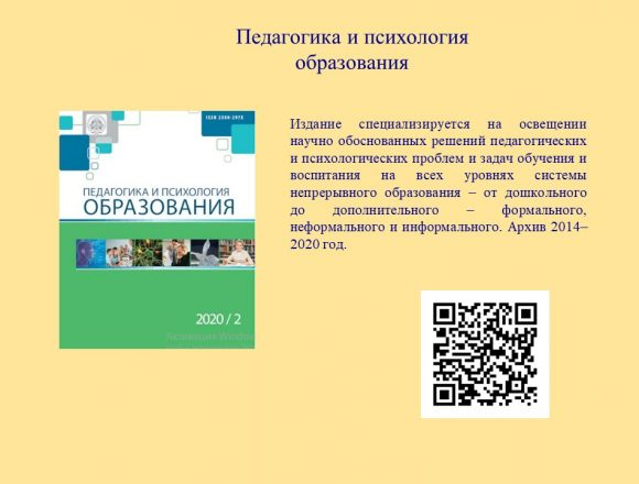 11. Педагогика и психология образования
