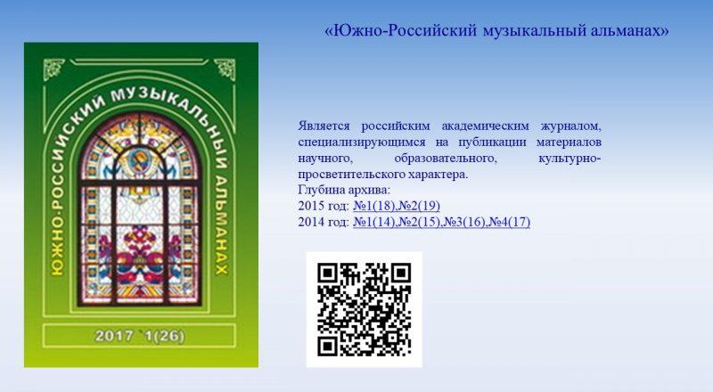 11. Южно-Российский музыкальный альманах