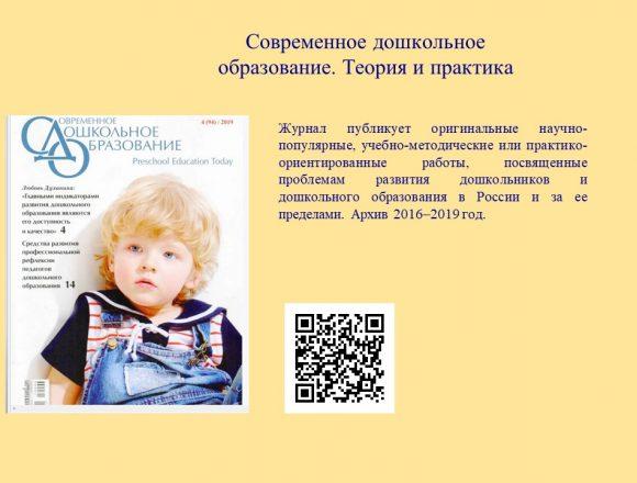 12. Современное дошкольное образование. Теория и практика