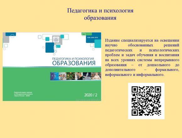 13. Педагогика и психология образования