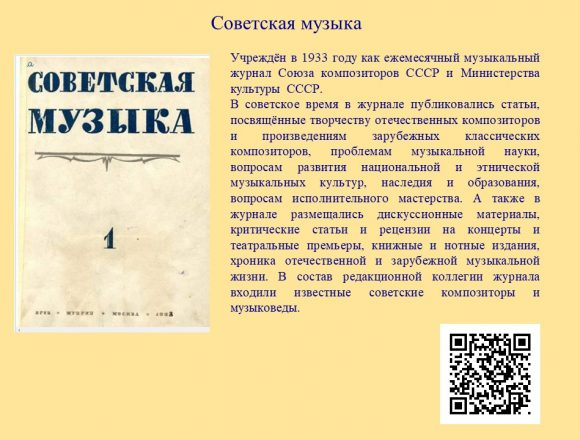 15. Советская музыка