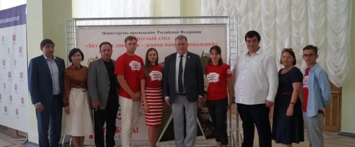 Педагогические вузы России обсудили патриотическое воспитание на круглом столе «Без срока давности – живая память поколений»
