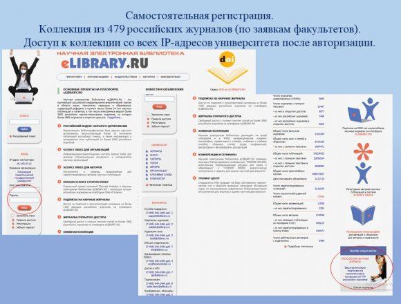 2. Регистрация