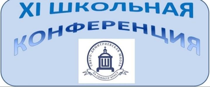 Об интересном опыте сотворчества в XI конференци в Свято-Димитриевской школе