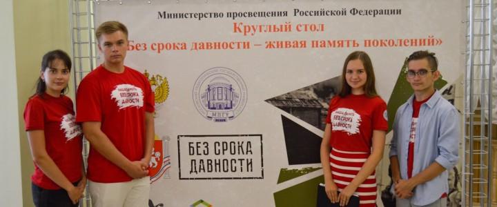 Студенты МПГУ приняли участие в круглом столе «Наша память без срока давности» в г. Симферополь