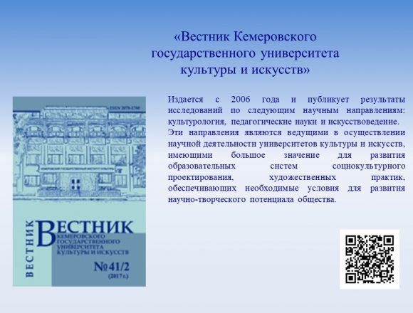 3. Вестник Кемеровского государственного университета культуры и искусств