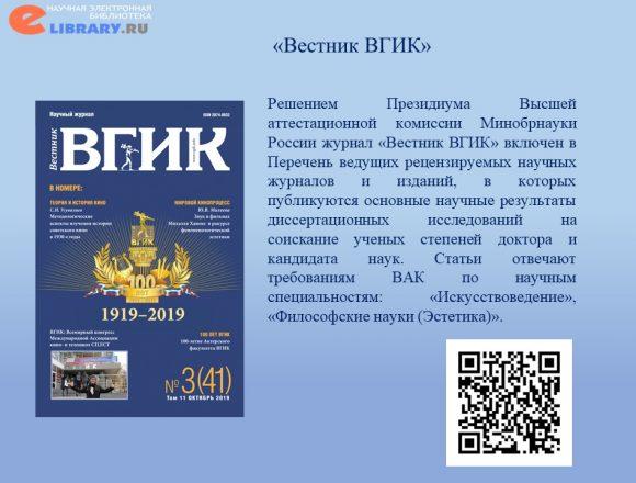 4. Вестник ВГИК
