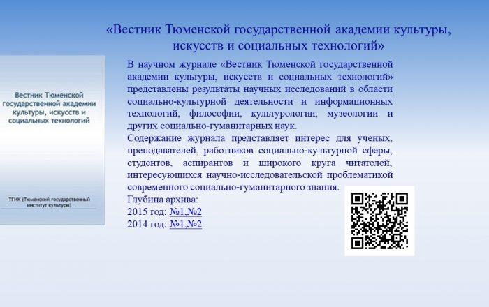 4. Вестник Тюменской государственной академии культуры, искусств и социальных технологий