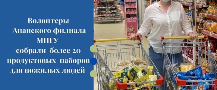 Волонтёры Анапского филиала МПГУ готовят продуктовые пакеты для пожилых людей